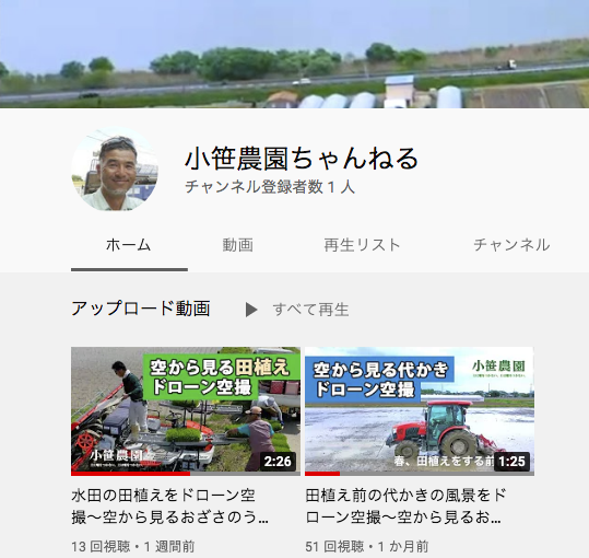 youtube小笹農園ちゃんねる開設